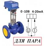 Клапаны  регулирующие паровые ВКРП аналоговые  (12)